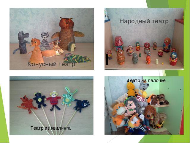 Конусный театр Театр из квилинга Народный театр Театр игрушек Театр из квилин...