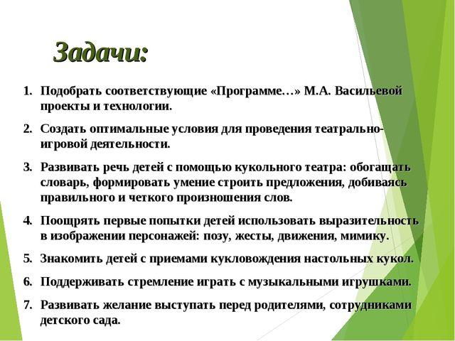 Задачи: Подобрать соответствующие «Программе…» М.А. Васильевой проекты и техн...