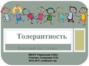 Толерантность Классный час 2 класс. МБОУ Раменская СОШ» Учитель: Кованова Н.Ю