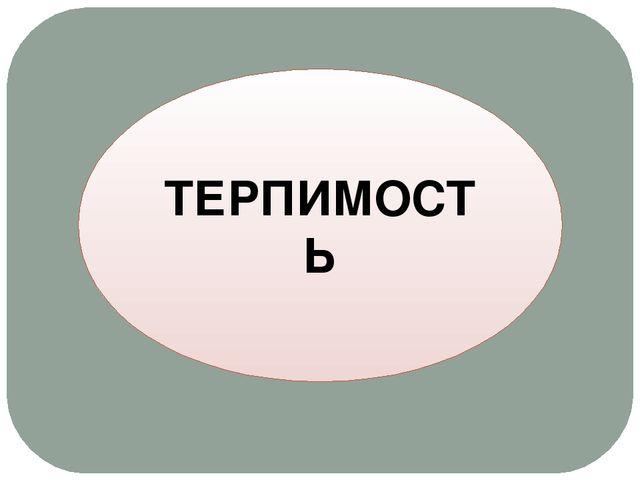 ТЕРПИМОСТЬ