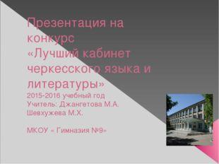 Презентация на конкурс «Лучший кабинет черкесского языка и литературы» 2015-