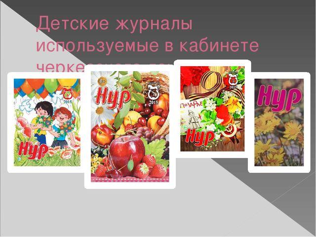 Детские журналы используемые в кабинете черкесского языка