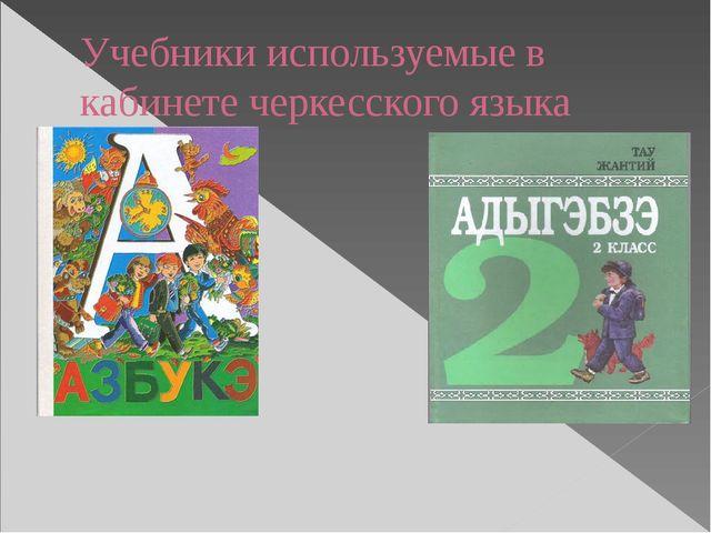 Учебники используемые в кабинете черкесского языка