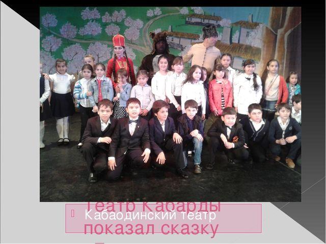 Мы в театре. Театр Кабарды показал сказку «Батыр-сын медведя» Кабаодинский те...
