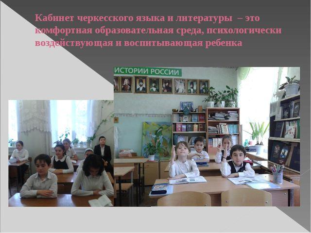 Кабинет черкесского языка и литературы – это комфортная образовательная среда...