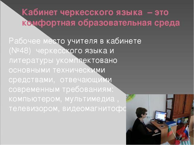 Кабинет черкесского языка – это комфортная образовательная среда Рабочее мест...
