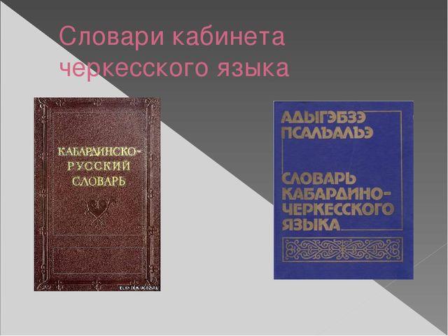 Словари кабинета черкесского языка