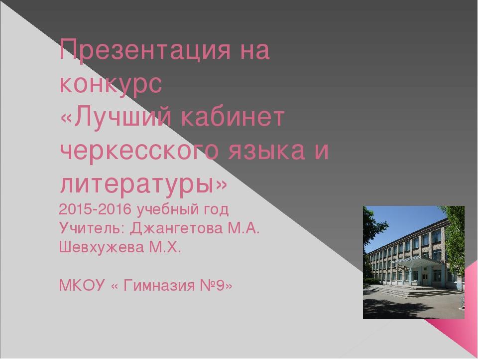 Презентация на конкурс «Лучший кабинет черкесского языка и литературы» 2015-...