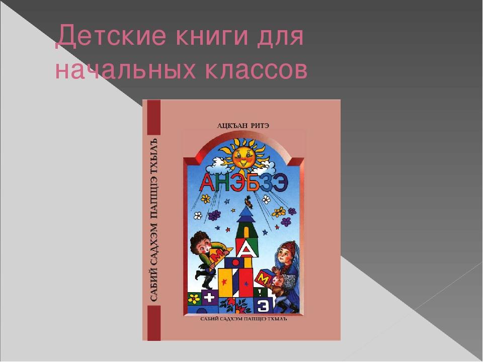 Детские книги для начальных классов