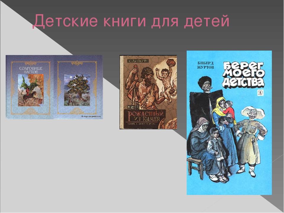 Детские книги для детей
