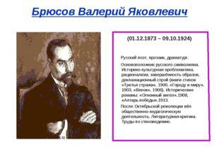 Брюсов Валерий Яковлевич (01.12.1873 – 09.10.1924) Русский поэт, прозаик, др