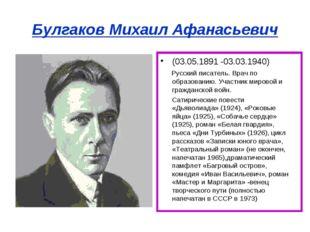 Булгаков Михаил Афанасьевич (03.05.1891 -03.03.1940) Русский писатель. Врач п
