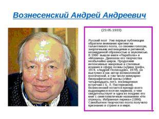 Вознесенский Андрей Андреевич (23.05.1933) Русский поэт Уже первые публикации