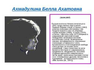 Ахмадулина Белла Ахатовна (10.04.1937) Русская поэтесса Начала печататься в 1