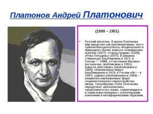 Платонов Андрей Платонович (1899 – 1951) Русский писатель. В прозе Платонова