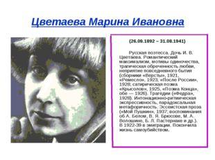 Цветаева Марина Ивановна (26.09.1892 – 31.08.1941) Русская поэтесса. Дочь И.