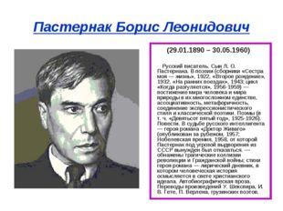 Пастернак Борис Леонидович (29.01.1890 – 30.05.1960) Русский писатель. Сын Л.