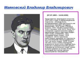 Маяковский Владимир Владимирович (07.07.1893 – 14.04.1930) Представитель аван