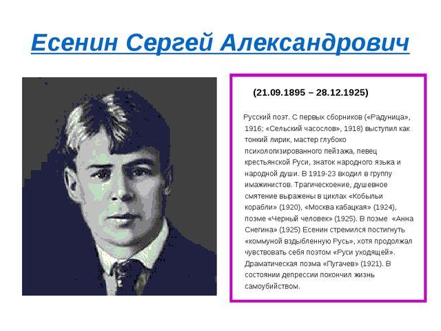 Есенин Сергей Александрович (21.09.1895 – 28.12.1925) Русский поэт. С первых...