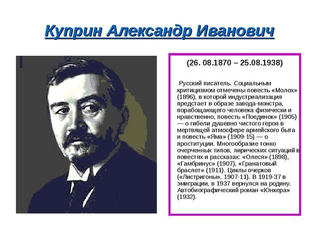 Куприн Александр Иванович (26. 08.1870 – 25.08.1938) Русский писатель. Социал...