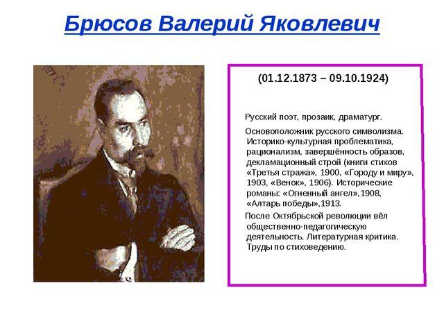 Брюсов Валерий Яковлевич (01.12.1873 – 09.10.1924) Русский поэт, прозаик, др...