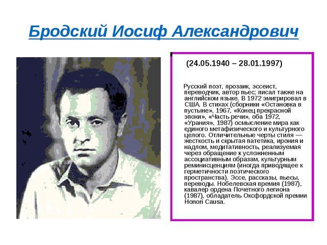 Бродский Иосиф Александрович (24.05.1940 – 28.01.1997) Русский поэт, прозаик,...