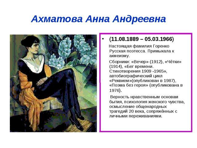 Ахматова Анна Андреевна (11.08.1889 – 05.03.1966) Настоящая фамилия Горенко Р...
