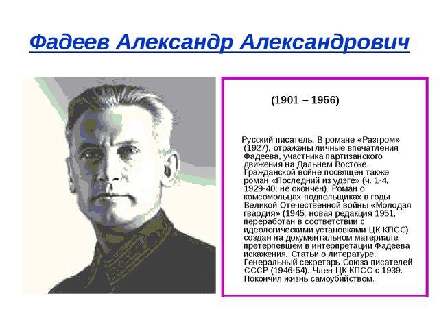 Фадеев Александр Александрович (1901 – 1956) Русский писатель. В романе «Разг...