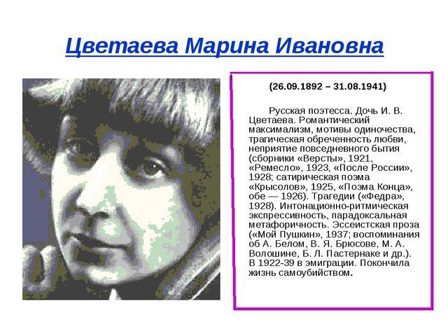 Цветаева Марина Ивановна (26.09.1892 – 31.08.1941) Русская поэтесса. Дочь И....