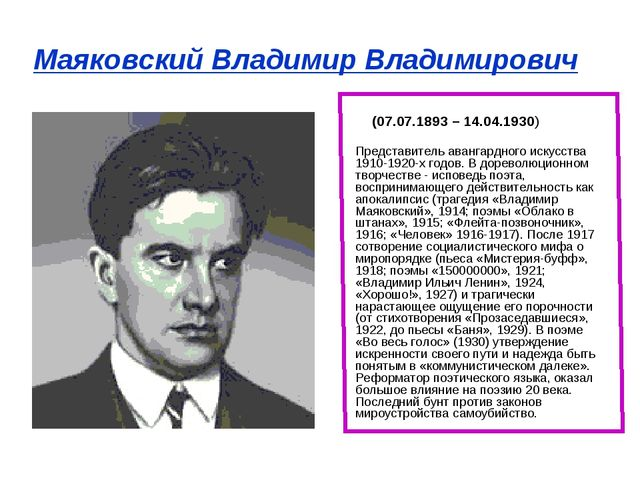 Маяковский Владимир Владимирович (07.07.1893 – 14.04.1930) Представитель аван...