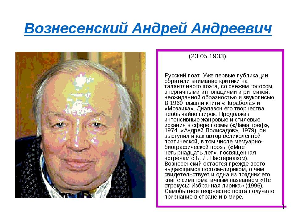 Вознесенский Андрей Андреевич (23.05.1933) Русский поэт Уже первые публикации...