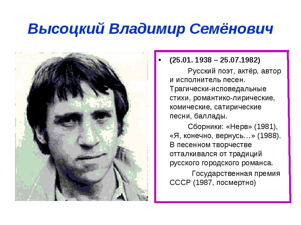 Высоцкий Владимир Семёнович (25.01. 1938 – 25.07.1982) Русский поэт, актёр, а...