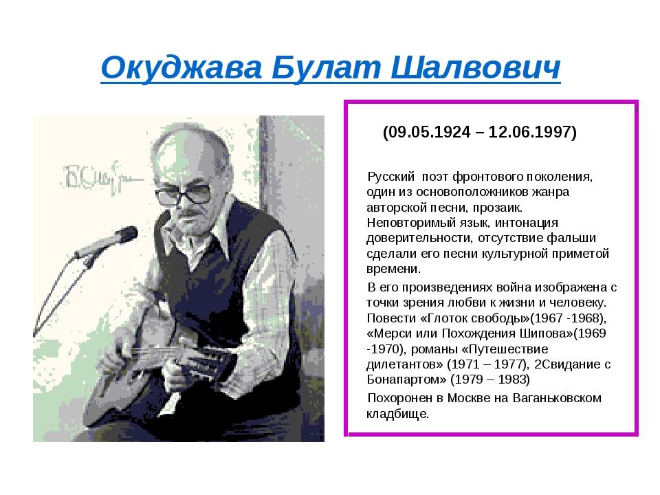 Окуджава Булат Шалвович (09.05.1924 – 12.06.1997) Русский поэт фронтового пок...