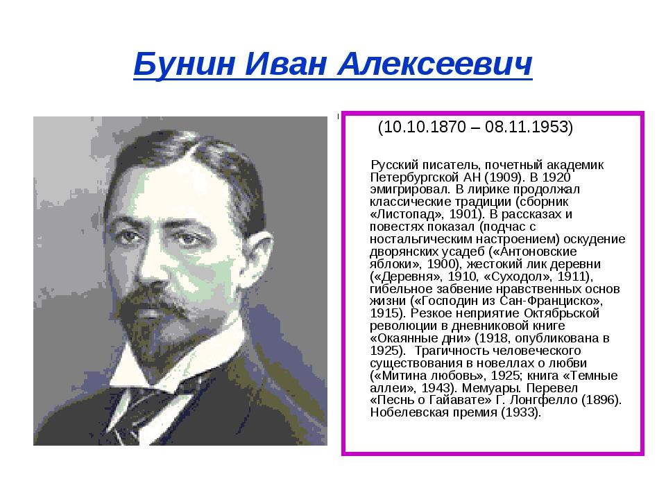 Бунин Иван Алексеевич (10.10.1870 – 08.11.1953) Русский писатель, почетный ак...