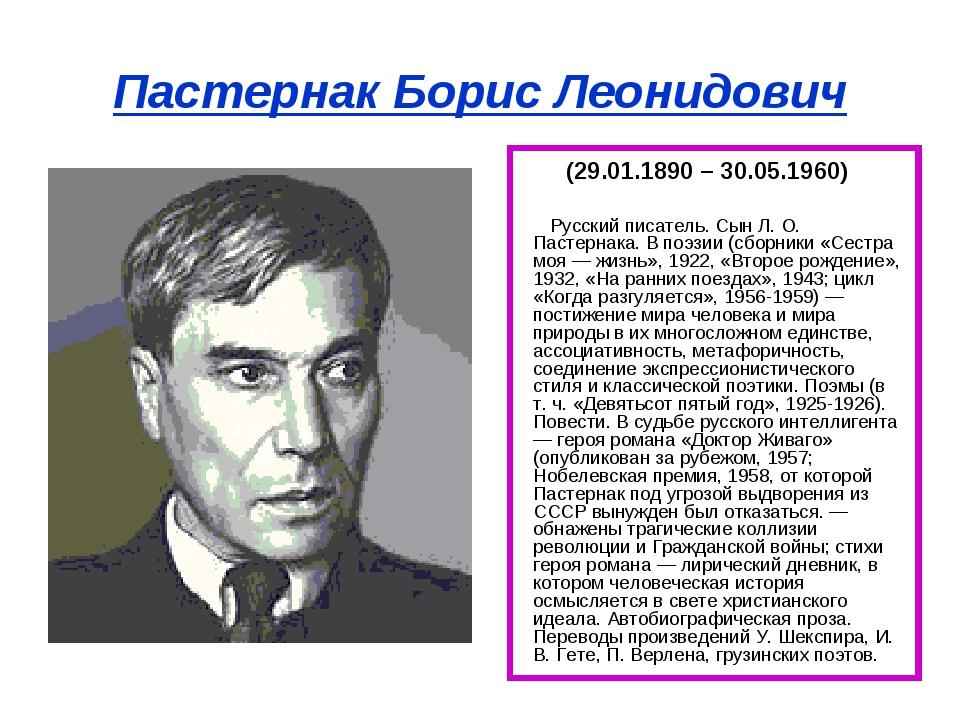 Пастернак Борис Леонидович (29.01.1890 – 30.05.1960) Русский писатель. Сын Л....