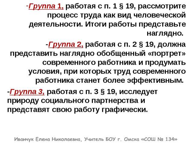 Исторический процесс Группа 1, работая с п. 1 § 19, рассмотрите процесс труда...