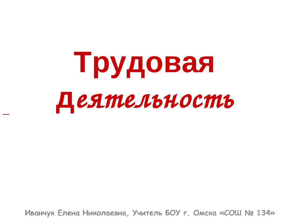 Деятельность людей и ее многообразие Деятельность людей и ее многообразие Тр...