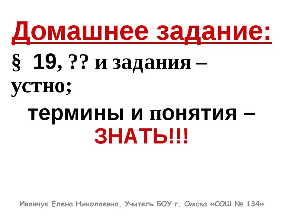 Домашнее задание: § 19, ?? и задания – устно; термины и понятия – ЗНАТЬ!!!