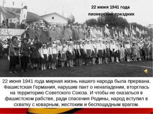 22 июня 1941 года мирная жизнь нашего народа была прервана. Фашистская Герман