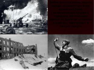 Война вошла в жизнь нашего народа ненавистным воем вражеских бомб, разрушенн