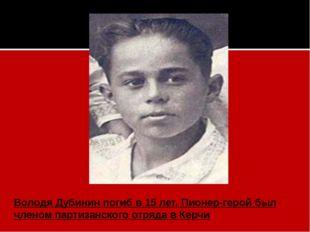 Володя Дубининпогиб в 15 лет. Пионер-герой был членом партизанского отряда в