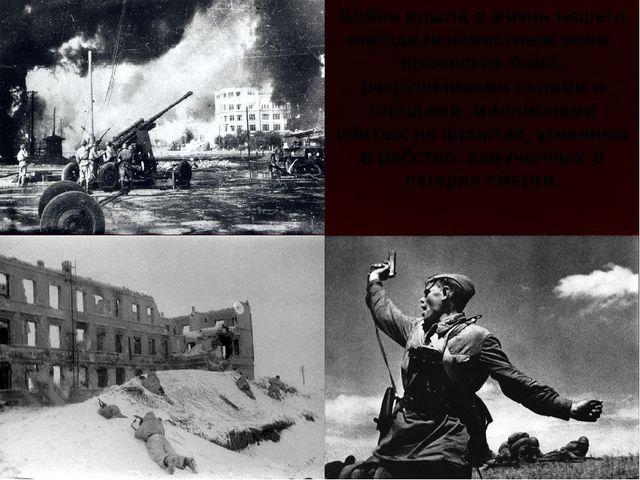 Война вошла в жизнь нашего народа ненавистным воем вражеских бомб, разрушенн...