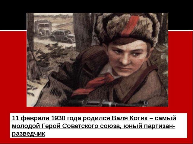 Семь известных пионеров-героев Второй мировой войны 11 февраля 1930 года роди...