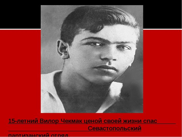 15-летний Вилор Чекмак ценой своей жизни спас Севастопольский партизанский от...
