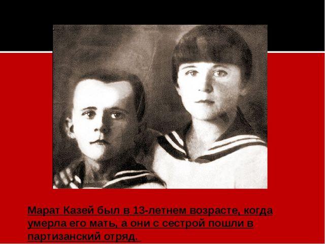 Марат Казейбыл в 13-летнем возрасте, когда умерла его мать, а они с сестрой...