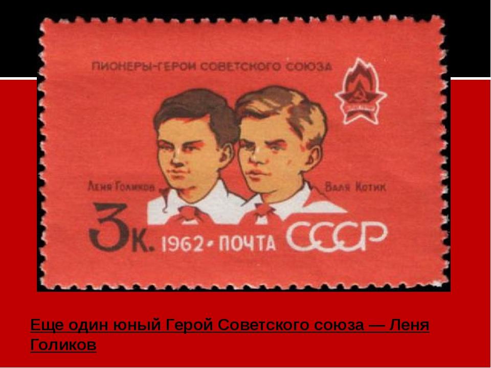 Еще один юный Герой Советского союза —Леня Голиков