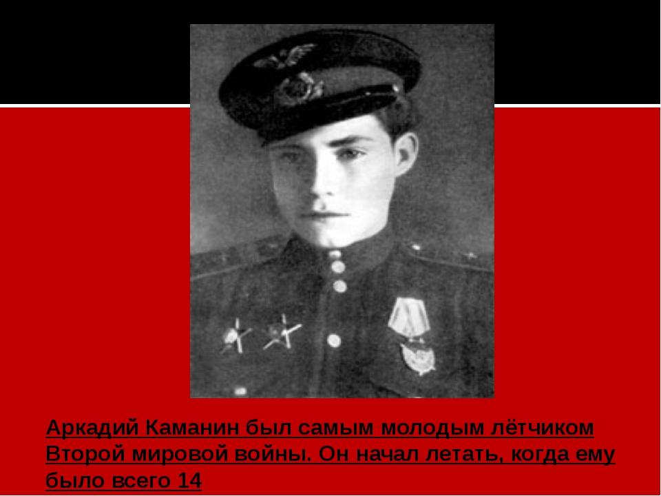 Аркадий Каманинбыл самым молодым лётчиком Второй мировой войны. Он начал лет...