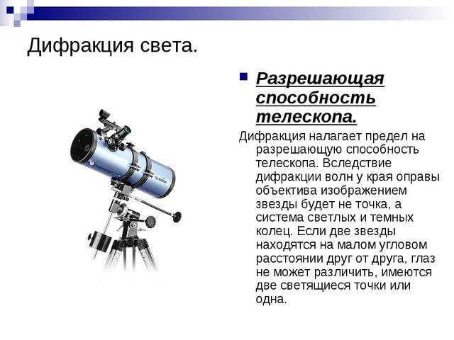 Дифракция света. Разрешающая способность телескопа. Дифракция налагает предел...