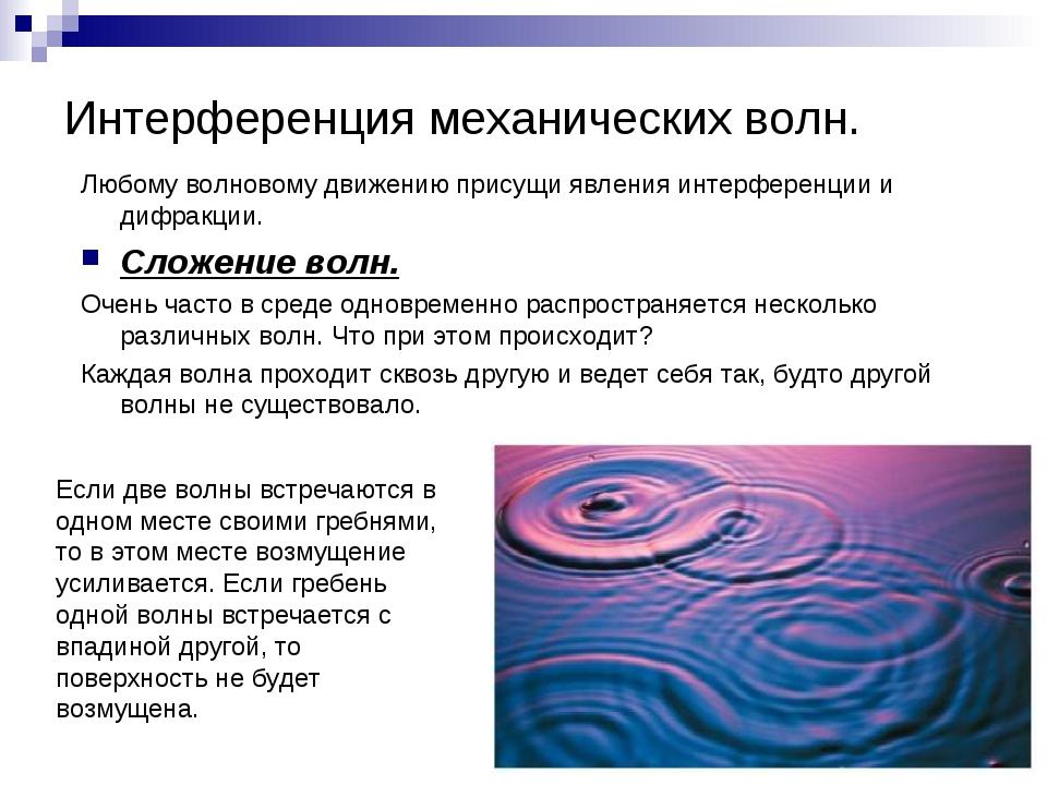 Интерференция механических волн. Любому волновому движению присущи явления ин...