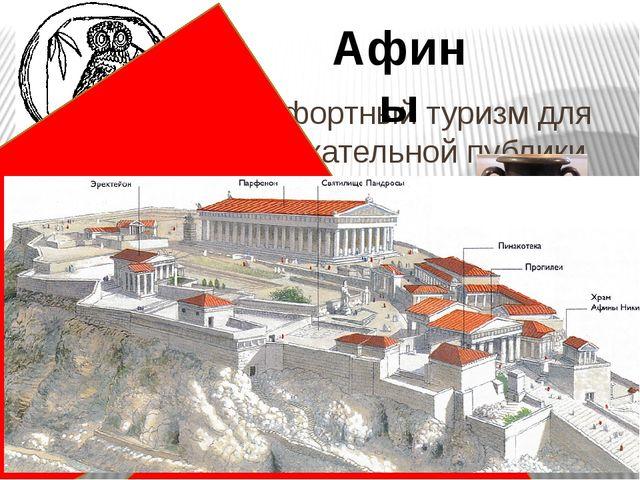 комфортный туризм для взыскательной публики Афины
